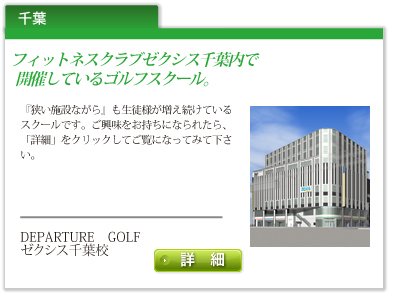DEPARTURE GOLF ゼクシス千葉校