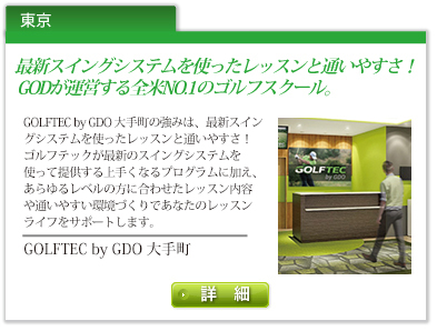 GOLFTEC by GDO 大手町